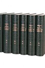 A magyar nyelv szótára 6 kötetben CSAK MEGRENDELÉSRE. KÉRJÜK ÉRDEKLŐDJENEK A BOLTUNKBAN