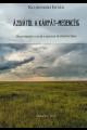 Klusovszki István: Ázsiától a Kárpát-medencéig. Okonyomozó utazás a magyar őstörténetben
